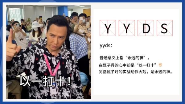 yyds什么意思?互联网圈层营销你了解多少